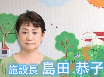 施設長 島田 恭子