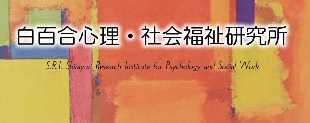 白百合心理・社会福祉研究所